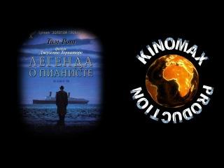 ������� � �������� / La leggenda del pianista sull'oceano (1998) �������, �����, ���������, ������